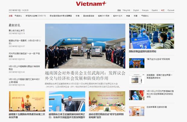 越通社——国家领先的多媒体新闻通讯社 hinh anh 1
