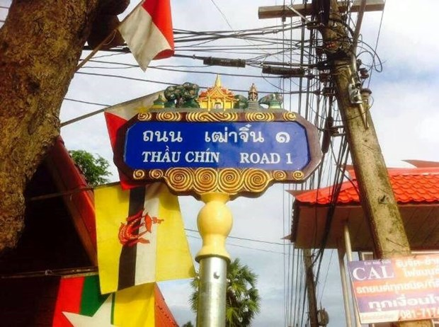"""胡志明主席别名""""头九""""路命名仪式在泰国举行 hinh anh 1"""