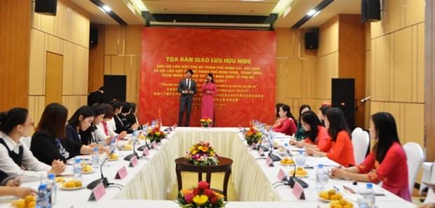 越南芒街与中国东兴妇女举行友好交流活动 hinh anh 1