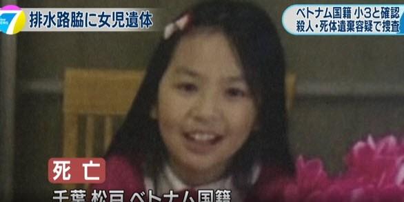 9岁越籍女生尸体已在日本千叶县河边发现 hinh anh 1