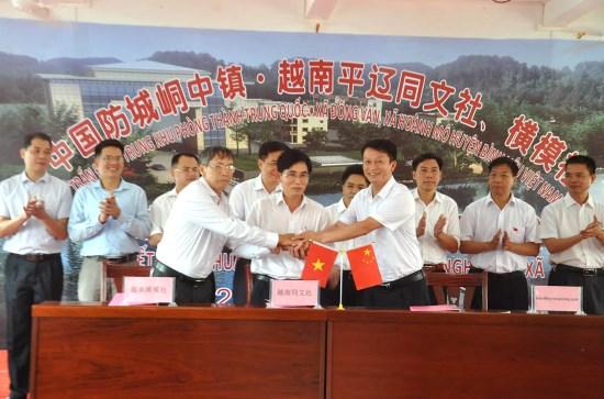 越南广宁省两乡与中国广西峒中镇缔结为友好乡镇 hinh anh 1