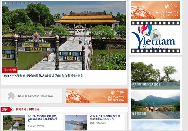 越南旅游总局新版官网正式上线 hinh anh 1