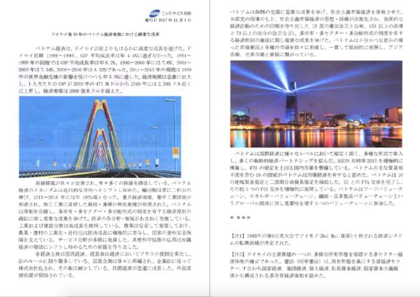 日本媒体赞扬越南经济发展成就 hinh anh 1