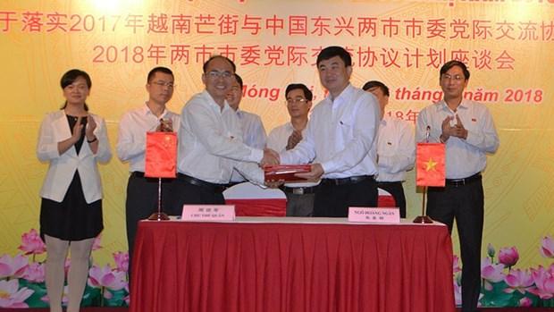 越南广宁省芒街市与中国东兴市签署落实2018年两市市委党际交流协议的备忘录 hinh anh 1