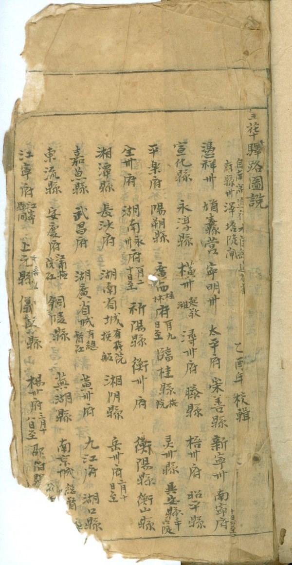 """越南""""皇华使程图""""被列入《世界记忆名录》 hinh anh 1"""