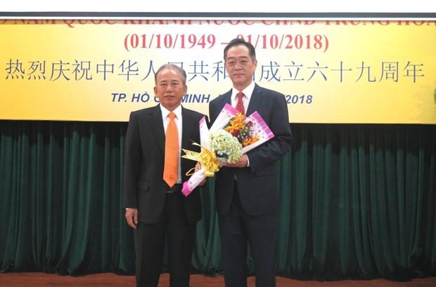 中国国庆69周年庆祝活动在胡志明市举行 hinh anh 1