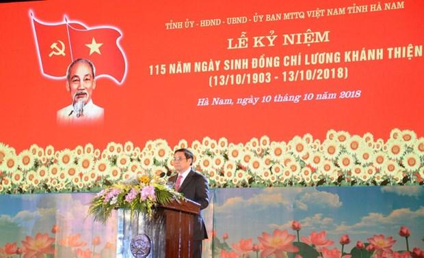 越南政治家梁庆善同志诞辰115周年纪念典礼在河南省举行 hinh anh 1