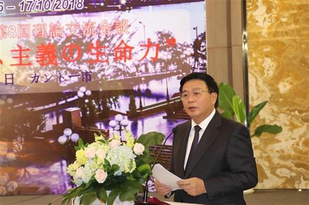 越南共产党与日本共产党进行理论交流 hinh anh 1