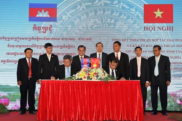 越南西宁省同柬埔寨磅湛省签署2018~2022年合作协议 hinh anh 1