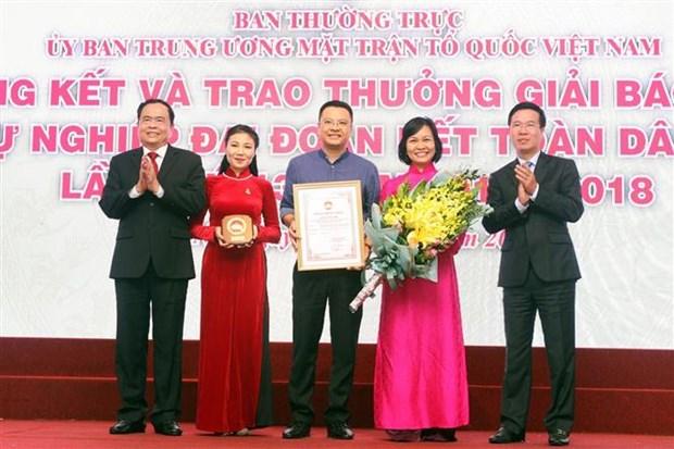 """76个作品获""""致力于民族大团结事业的新闻奖"""" hinh anh 2"""