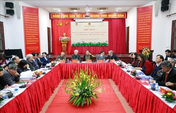 保护和发扬越南少数民族文化价值 hinh anh 1