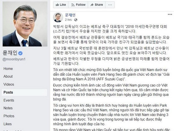 AFF Suzuki Cup 2018:韩总统对越南国家男足队夺得冠军表示热烈祝贺 hinh anh 1