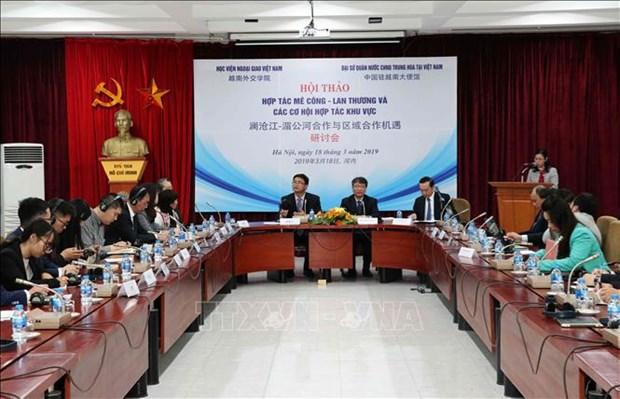澜沧江-湄公河合作与区域合作机遇研讨会在河内举行 hinh anh 1
