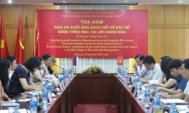 越南与俄罗斯将合作出版《胡伯伯写遗嘱》俄语版 hinh anh 1