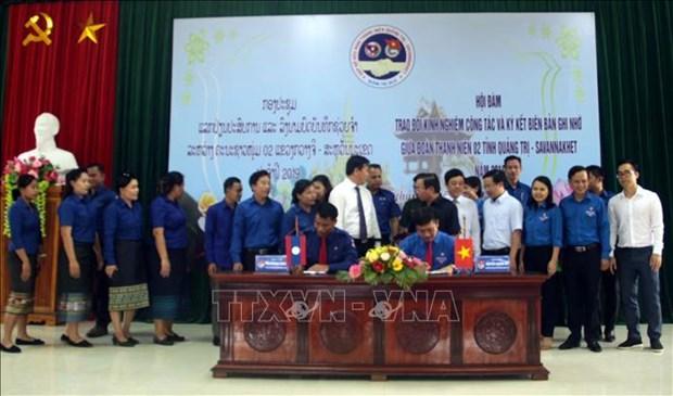 越南广治省加强与老挝沙湾拿吉省共青团工作经验交流与合作 hinh anh 1