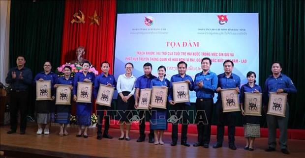 越南与老挝着力维护两国传统的特殊友谊 hinh anh 2