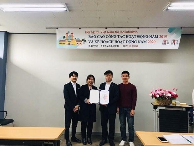 旅韩越南人协会第15个分会正式成立 hinh anh 1