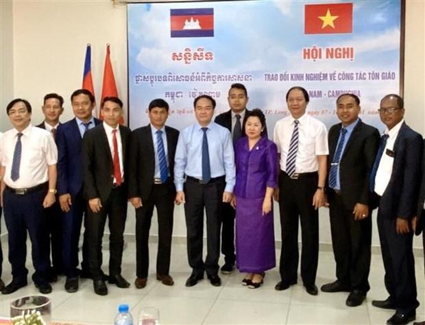 越南与柬埔寨交换宗教工作经验 hinh anh 1