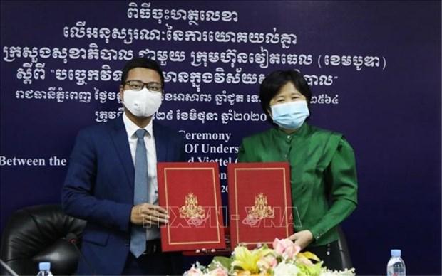 Metfone与柬埔寨签署卫生领域数字化项目合作备忘录 hinh anh 1