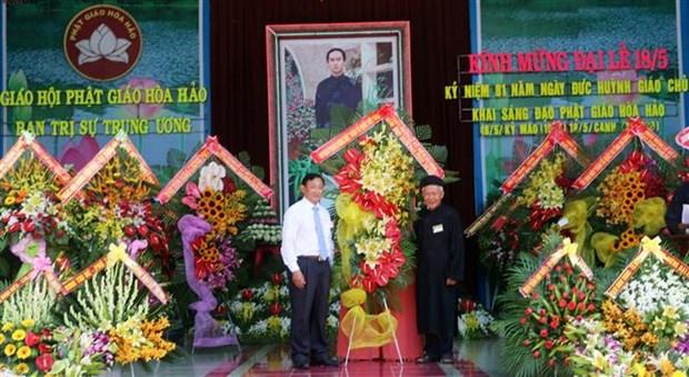 和好教创教81周年纪念大典在安江省举行 hinh anh 1