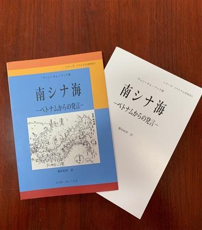 越南海洋岛屿主权书籍被译成日语并在日本出版 hinh anh 1