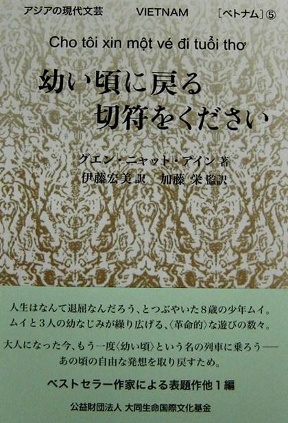 《请给我一张返回童年的车票》日语版正式发行 hinh anh 1
