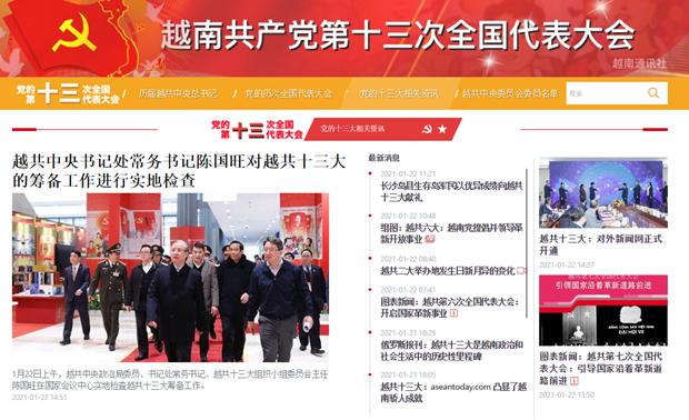 越通社党委书记、副社长黎国明:及时、准确地报道越共十三大的官方信息 hinh anh 2