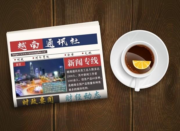 ☕越通社新闻下午茶(2021.9.14) hinh anh 1